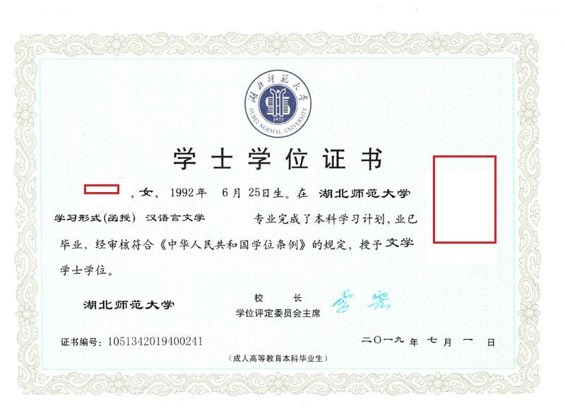 湖北师范大学成教万博manbetx官网手机版登陆