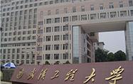 武汉工程大学成教