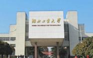 湖北工业大学