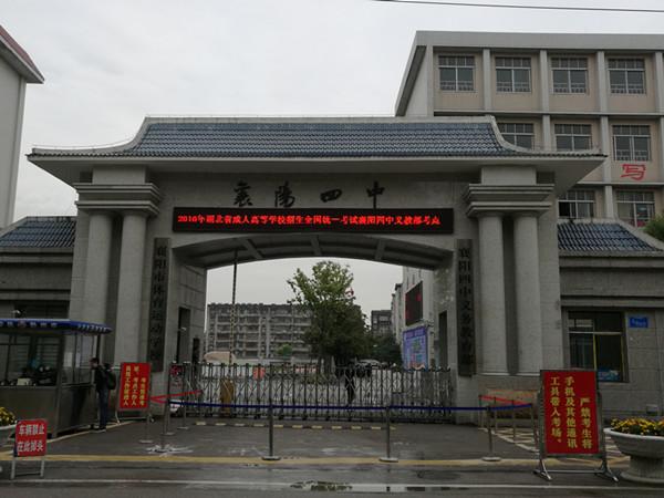 2016年湖北省成人高等学校招生全国统一考试顺利结束