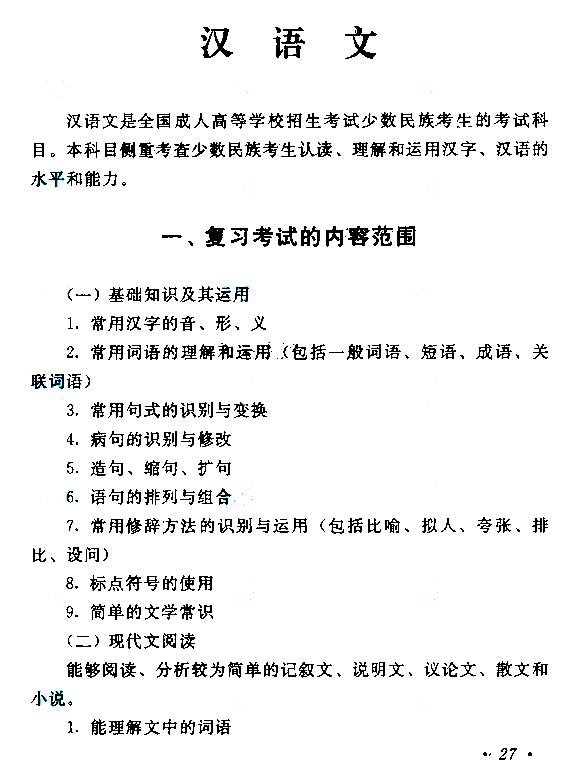 成人高考高起点汉语文考试大纲