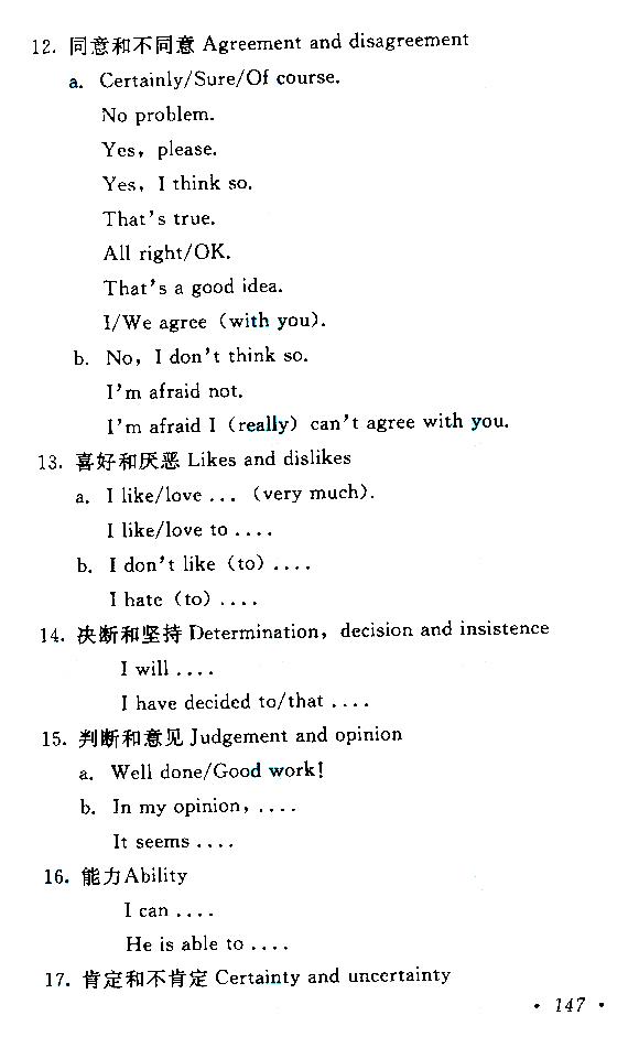 全国成人高考高起点英语考试大纲