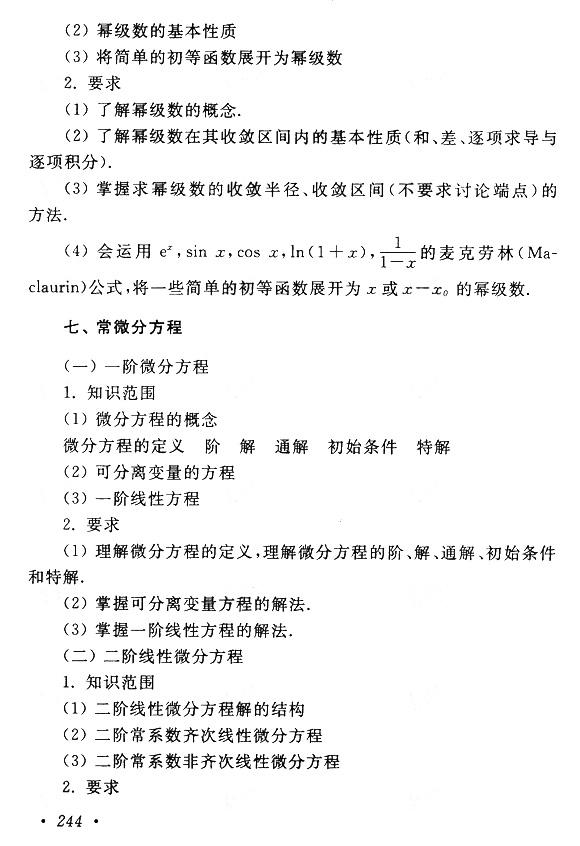 全国成人高考专升本高等数学(一)考试大纲