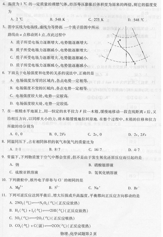 2003年成人高考高升本综合科目物化考试真题