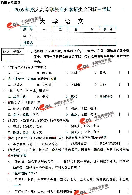 2006成人高考专升本《大学语文》试题!