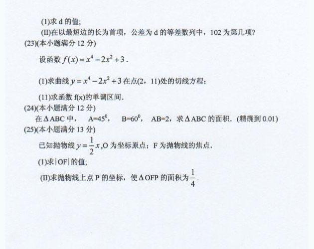 2009年成人高考数学(理工类)试卷