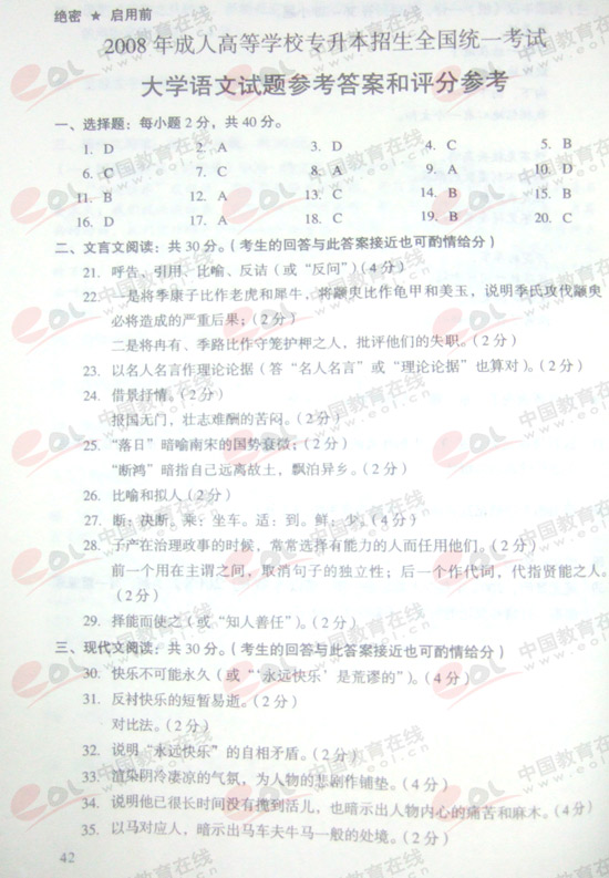 2008年成考专升本《大学语文》参考答案