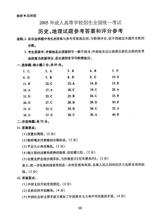 2005年成人高考高升本综合科目史地考试真题