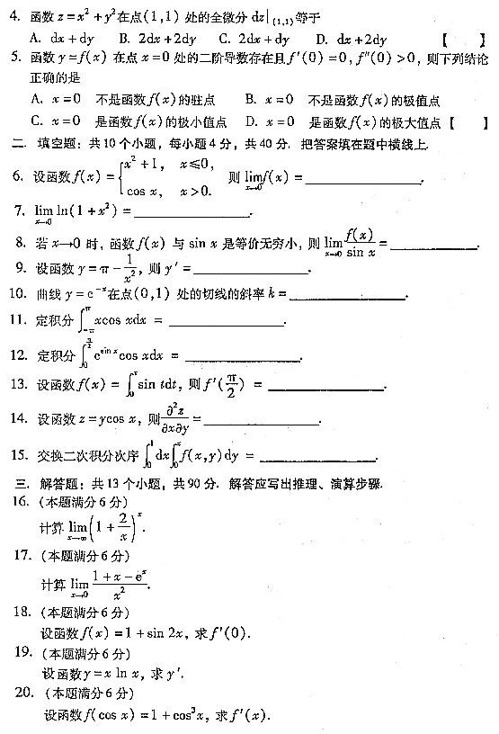 2004年成人高考高等数学二试卷