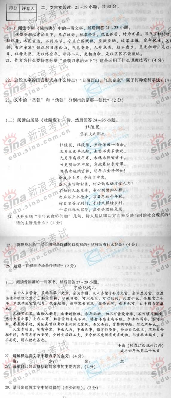 2007成人高考统考专升本《大学语文》试题!