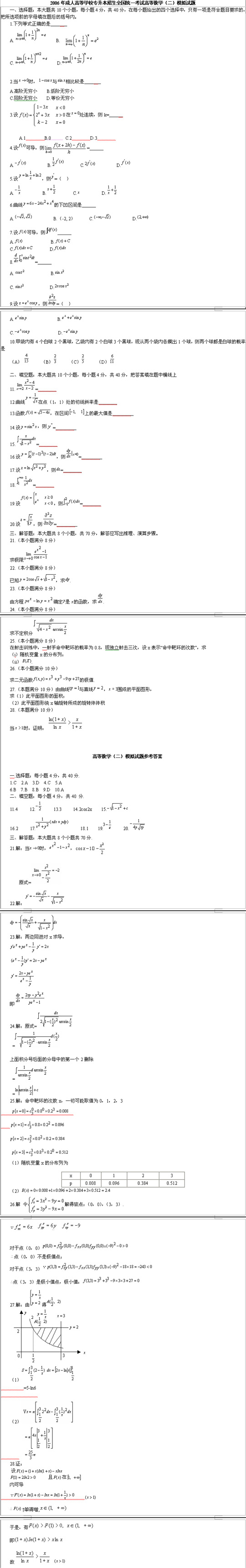 2006年成人招生考试专升本高等数学(二)试题