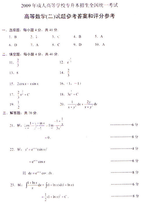 2009年成人高考专升本高等数学二参考答案
