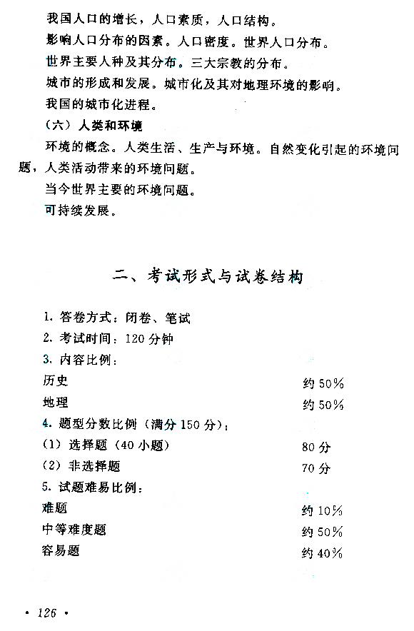 2015年成人高考高起点(历史地理)考试大纲