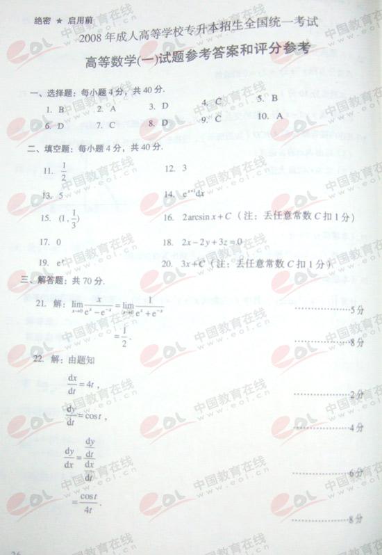 2008年成考专升本《高数一》答案