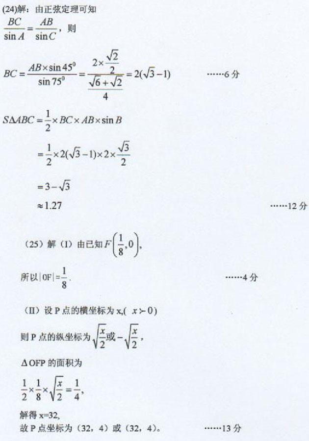 2009年成人高考数学(理工类)参考答案