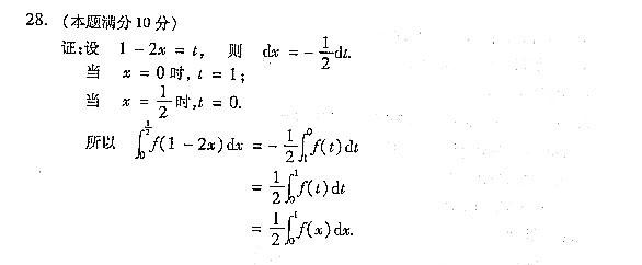 2004年成人高考高等数学二 答案