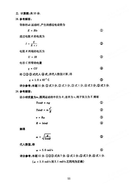 2005年成人高考高升本综合科目物化考试真题