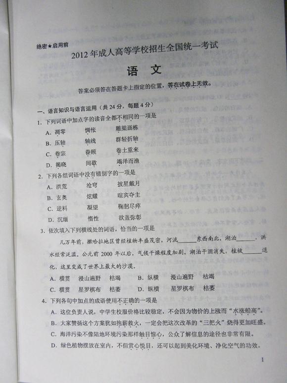 2012年成人高考(高起点)语文试题