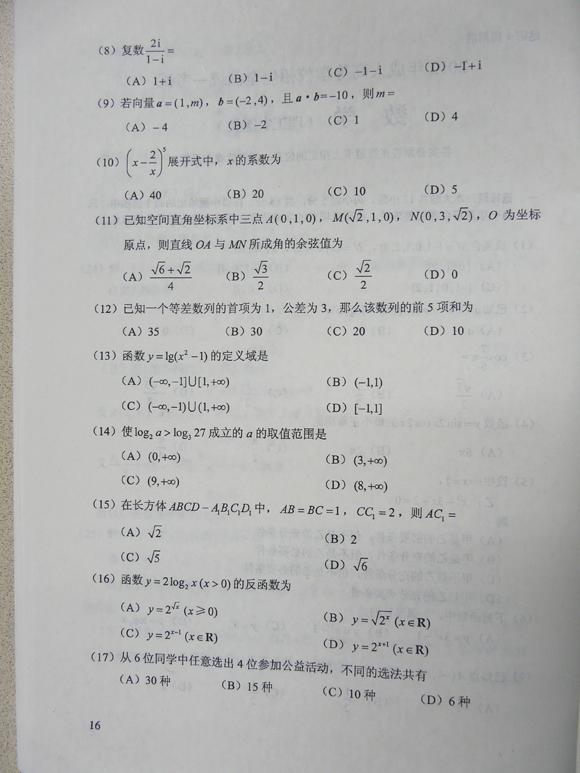 2012年成人高考数学(理工类)试卷