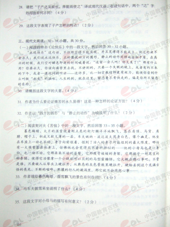 2008年成考专升本《大学语文》试题