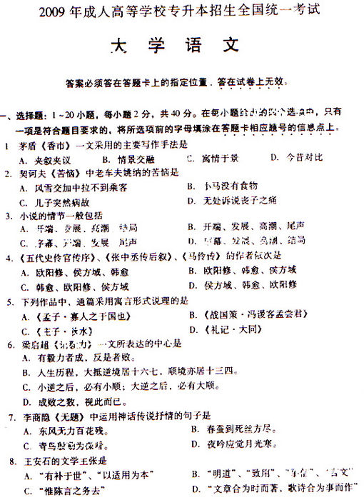 2009年成人高考专升本大学语文试卷