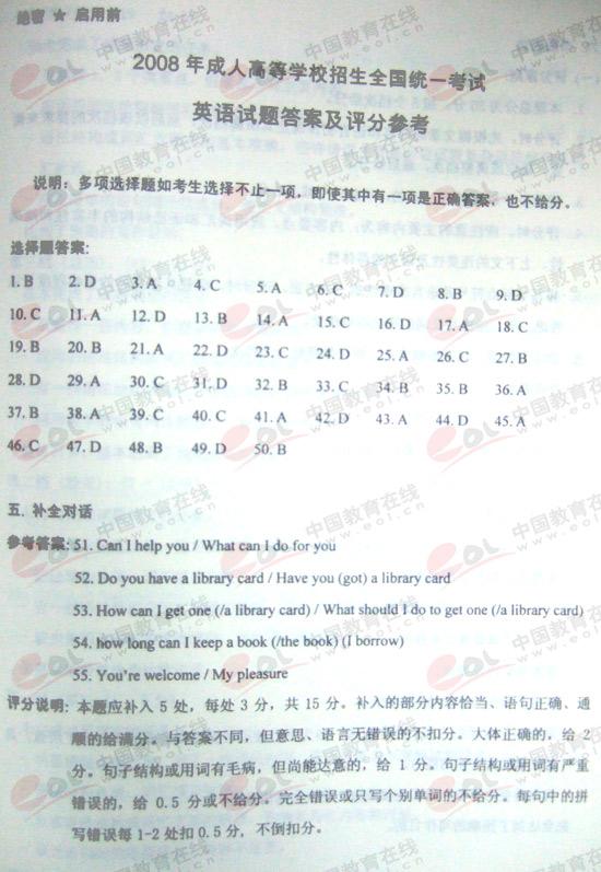 2008年成人高考高起点《英语》参考答案