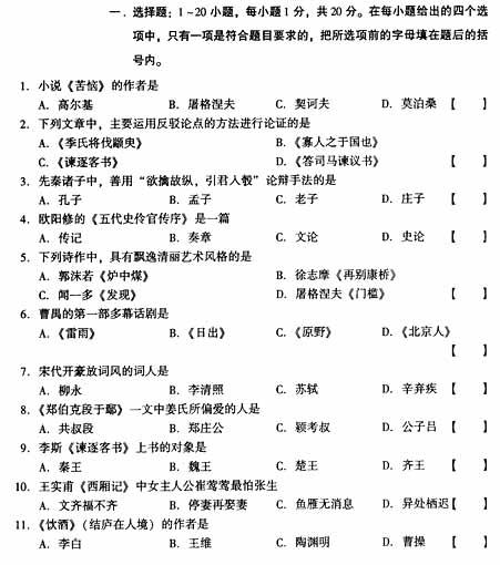 2005年成人高考大学语文试题!