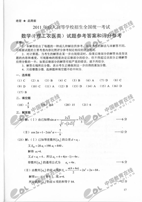 2011年成人高考数学(理工类)试卷