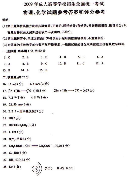 2009年成人高考高起点理化真题答案与解析