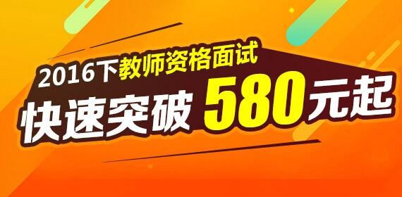 长江大学关于2016下半年湖北教师资格证面试报考对象