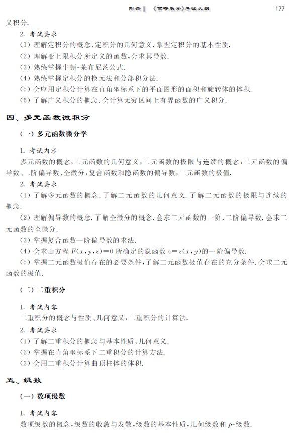 统考高等数学考试大纲2010年版