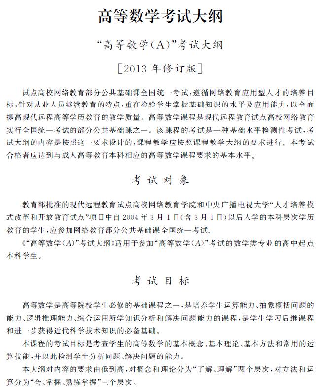 统考高等数学(A、B)考试大纲2013年修订版