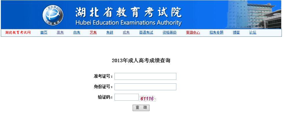成人高考成绩查询