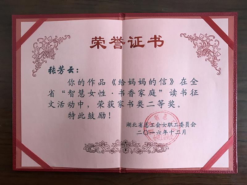 """华中科技大学张芳云""""家书""""获全省女职工读书征文二等奖"""