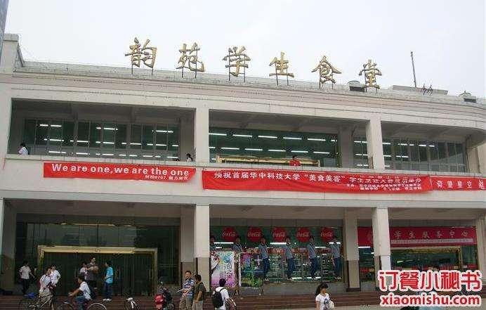 华中科技大学食堂
