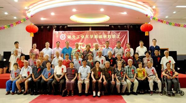 【文明校园我创建】湖北工业大学举办老年夫妇金婚纪念活动