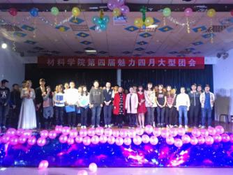 """武汉工程大学材料学院举行""""魅力四月""""大型团会"""