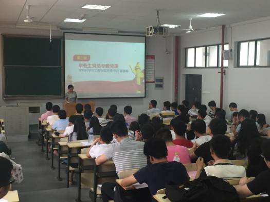 武汉工程大学材料科学与工程学院召开2017届毕业生党员教育大会