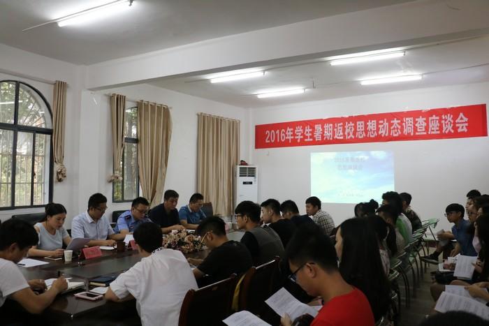 武汉工程大学召开暑期返校思想动态调查座谈会