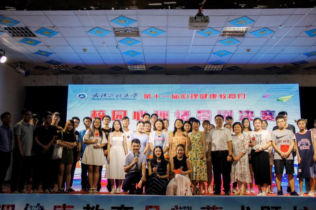 武汉工程大学第十一届心理健康教育月活动胜利闭幕