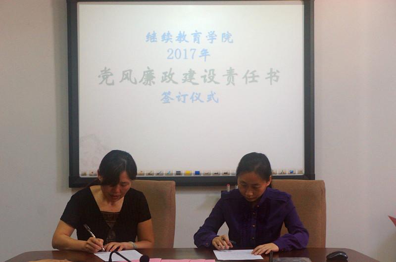 武汉工程大学举行三级单位党风廉政建设责任书和保密工作责任书签订会