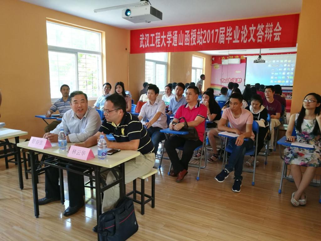 武汉工程大学副院长管春生参加通山教学点2017届毕业生毕业论文答辩
