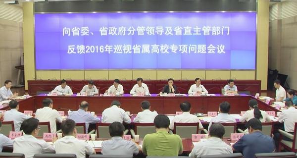 省委巡视省属高校专项问题反馈会强调:提升政治站位 督促高校扎实整改