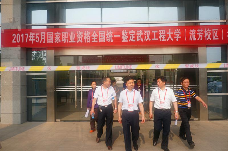 省人社厅领导到武汉工程大学检查职业资格全国统一考试的组考工作