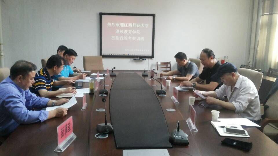 江西师范大学继续教育学院来武汉工程大学调研