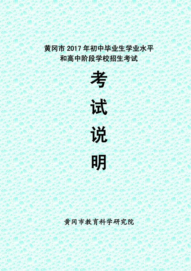 黄冈市2017年初中毕业水平和高中阶段学校招生考试说明