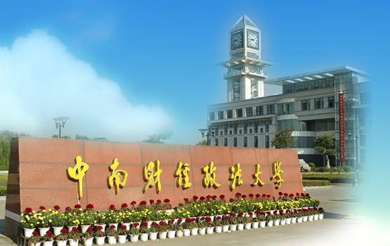 中南财经政法大学校园风光
