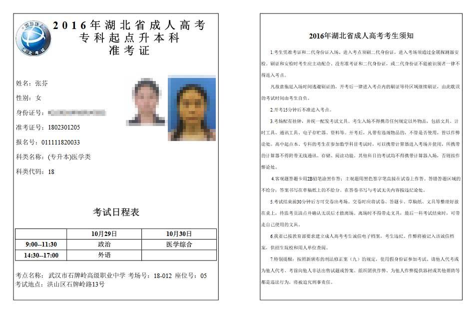 恭喜张芬同学2016年通过成人高考并被华中科技大学录取