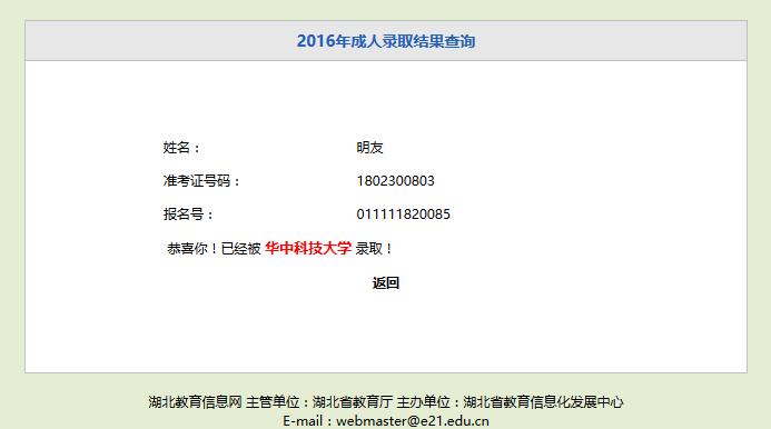恭喜明友同学2016年顺利通过华中科技大学成人高考并被我校录取