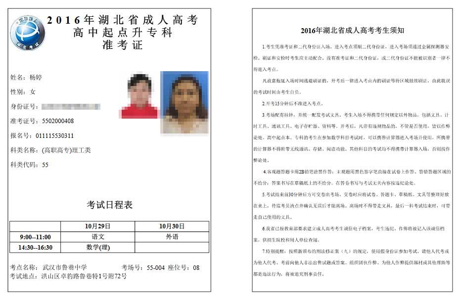 恭喜杨婷同学2016年通过成人高考并被华中科技大学录取